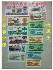 China 3rd Series Banknote 14pcs Complete Set With Booklet  第三套人民币14张大全套 【送册】