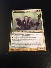 MTG MAGIC RAVNICA LOXODON HIERARCH (RUSSIAN HIERARCHE LOXODON) NM