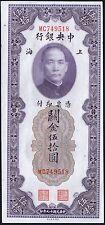 1930 CHINA - CENTRAL BANK - 50 CUSTOMS GOLD UNITS * MC 749518 * EF * P-329 *
