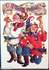 1984 Russian postcard HAPPY NEW YEAR! Two clowns play horns