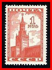 Russia 1941 KREMLIN SC.#843 MNH CASTLE, CLOCK TOWER (no, you don't have it!)