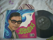 "a941981 黃清元 Can't Forget It 7"" EP Wong Ching Yian YFEP3023 忘也忘不了"