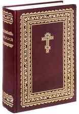 Библия 1377 стр./Biblia, ruso ISBN 978-585524-052-8