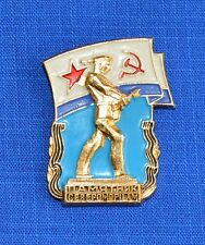 Soviet Russian Army NAVY Severomorsk Seaman Monument BADGE