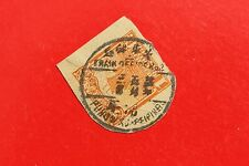 china stamp  postmark [pu ping train post office]