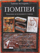 Search of Pompeii, Mistery of History, Roman City of Dead, Vesuvius RUSSIAN Book
