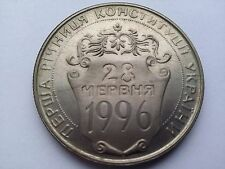 The first anniversary of the Constitution of Ukraine 2 grivni 1997