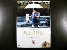 "Japanese Drama Movie "" WALKING WITH THE DOG "" DVD"