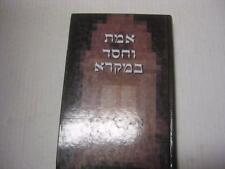 Hebrew אמת וחסד במקרא / ניסן אררט TRUTH AND HESED IN THE BIBLE by Nissan Ararat