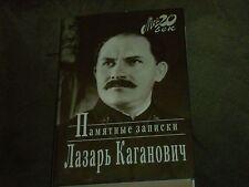 Lazar Kaganovich Памятные записки Hardcover Russian Мой 20 век