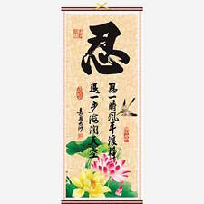 CHINESE CALLIGRAPHY WALL HANGING SCROLL - REN (PATIENCE) FREE UK P&P