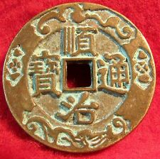 BEAUTIFUL OLD CHINESE COIN~ UNKNOWN TO ME ~~~~31+ MM  # 10B ~~~