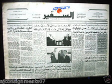 As Safir جريدة السفير Syria, Saudi Arabia Arabic Lebanese Newspaper Oct.19, 1986