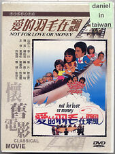 Not for love or money (愛的羽毛在飄 / Taiwan 1982) DVD TAIWAN