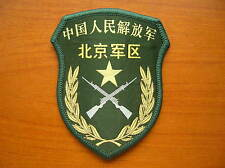07's series China PLA Army Beijing Military Region Patch