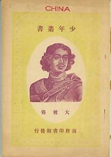 Russia Tsar Tzar Emperor Peter I the Great Book in Chinese. RARE