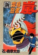 SHIN HENSHIN NINJA ARASHI ISHINOMORI SHOTARO JAPANESE TOKUSATSU MANGA BOOK