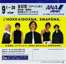 ANA All Nippon Airways Timetable  September 1, 2002 =