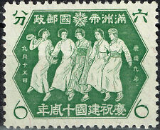 China Manchukuo Women of 5 Races Sate 10th Ann stamp 1942 MLH