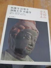 SCARCE ASIAN ART & ANTIQUES COLLECTIBLE BOOK CHINESE JAPANESE HISTORY CA 1970S
