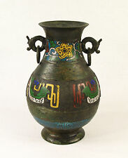 Antique Chinese Bronze Champleve Enamel Vase Signed