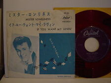 "GENE VINCENT MISTER LONELINESS ROCKABILLY JAPAN RED VINYL 7"" 45"