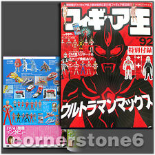 ~ Japan FIGURE OH magazine - #92 - ULTRAMAN
