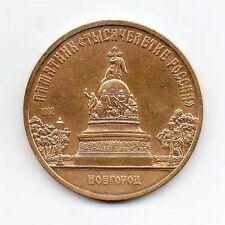 La russie (urss) 24k plaqué or 5 roubles 1988 millénaire de la russie novgorod