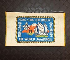 13th world scout jamboree HONG KONG Contingent Badge PROTOTYPE 1971