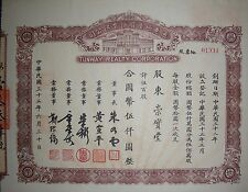 China Chinese 1944 Shanghai Tunway Realty Corp UNC 500 Shares Stock Cert Bond