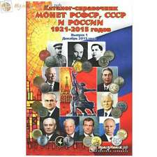 "Catalog  ""Coins of the USSR and Modern Russia 1921-2015 years"" Issue №1 December"