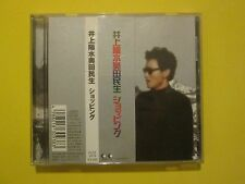 Inoue Yosui and Okuda Tamio Andre Candre Japan Import CD