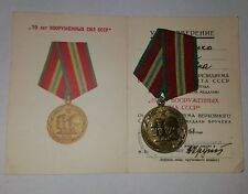 USSR Soviet Russian Red Army WW 2 70 Anniversary Military Troops Medal+document