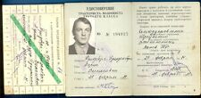 1984s RUSSIA LATVIA VINTAGE THE THIRD CLASS OF DRIVER'S & TRACTOR LICENSE  880