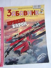 Red Baron German airplan Politikin zabavnik 1996 book magazine Yugoslavia no2306