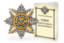 Gift Star of Imperial Order of StAndrew with rhinestones and swords,copy