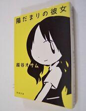 """Japanese Bunko Book """"HIDAMARI NO KANOAJO"""" by OSAMU KOSHIGAYA"""