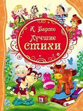 Барто ЛУЧШИЕ СТИХИ | сборник | детские книги | russische kinderbücher