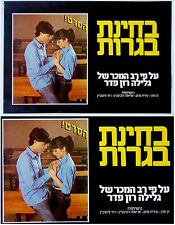"1982 Israel FILM Movie POSTER Assi Dayan ""FINAL EXAMS"" Hebrew GALILA RON FEDER"