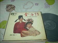 "a941981 EMI 12"" LP 凌波 Ivy Ling Po Liu Yun (Wun) 劉韻 Tsin Ting 靜婷 Forever and Ever 金石情"