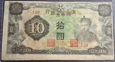 Japan occupation of China Manchukuo 10 Yuan 1944
