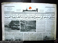 As Safir جريدة السفير Israel / Syria Arabic Lebanese Newspaper Dec. 18, 1981