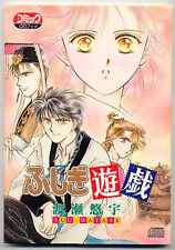 Fushigi Yuugi Yugi CD book Volume 1