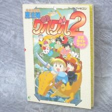 MAHOUJIN GURU GURU 2 Official Guide SFC Book Ex38*