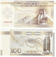 China 100 Yuan 2014 Great Wall Cultural Heritage NEW Fantasy Test Note Banknote