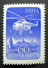 Russia 1960 C98 MNH OG Russian Helicopter Airmail Definitive Set $1.00!!