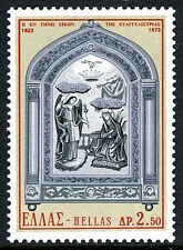 Greece 1099, MNH. Miraculous icon of Our Lady of the Annunciation, 1973
