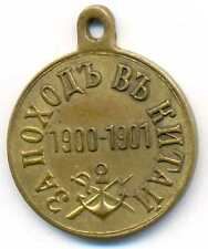 "Russian Imperial Bronze Gilt Medal ""For the China Campaign 1900-1901"" RARE"