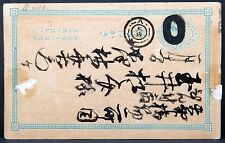 Japanese Post Stationery Fancy Cancel Japan Postkarte O Stempel (I-2255