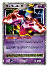 Dusknoir Lv. X Holo Pokemon Card Japanese DP6 042/092